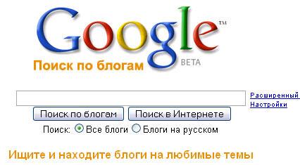 Поиск Google по блогам