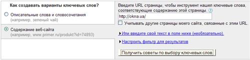 Краткое руководство по Google Keywords Tool-04