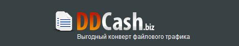 ddcash.biz - конверт файлового трафика