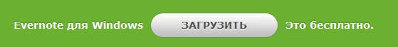 Evernote. Модуль 4. День 2