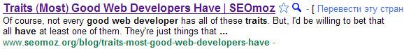Почему Google не использует META Description?