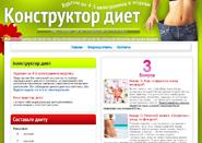 GoTatget.su: монетизация женского трафика