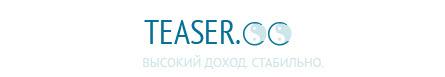 Teaser.cc: вырос спрос на эзотерику. Снимаев сливки.
