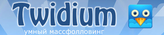 Twidium: массфолловинг и фолловеры. Раскрути свой Twitter
