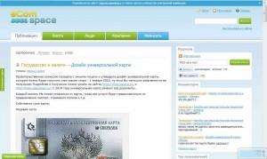 Главная страница eComSpace.ru