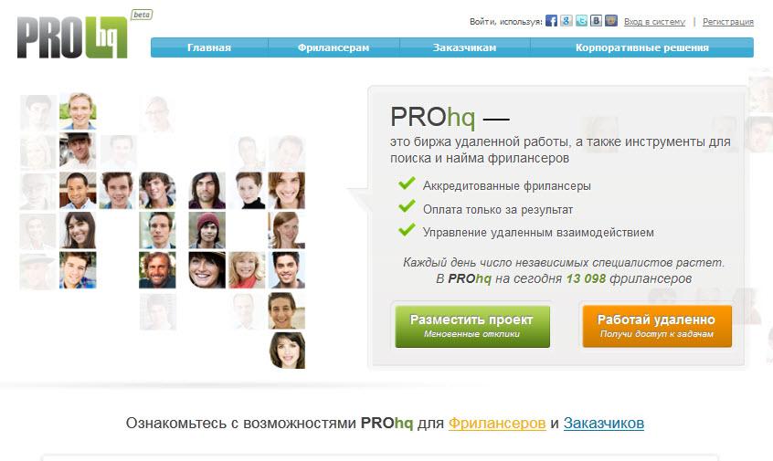 Удаленная работа биржи freelance tinkoff ru bank
