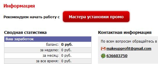 Интерфейс MakeUpProfit