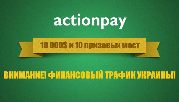 Конкурс от ActionPay
