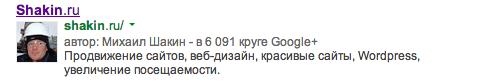 Автор сайта в Google