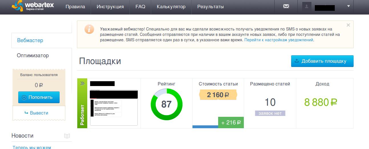 Интерфейс вебмастера в системе WebArtex