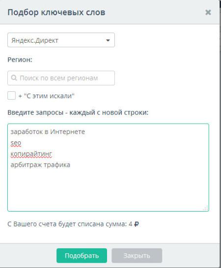 podbor-kluchevyh-slov