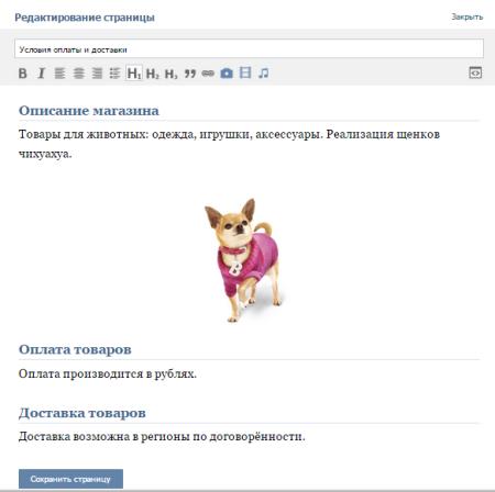Tovary-vkontakte-4