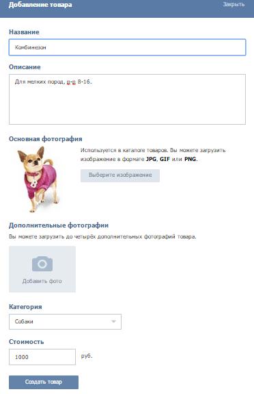 Tovary-vkontakte7