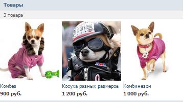 Tovary-vkontakte8