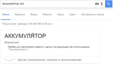 google-definitions-8