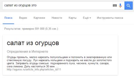 google-definitions-9