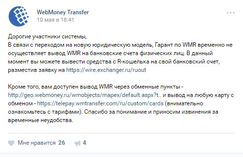 Проблемы у Webmoney