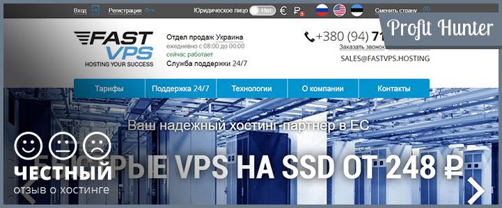 отзывы о fastvps.ru